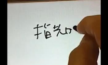 iPadに濡らした綿棒で文字を書く「綿棒スタイラス」