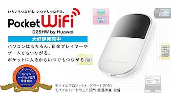 「Pocket WiFi」を購入したらやっておくべき設定をやってみた
