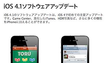「iOS 4.1」リリース(アップデートしてみた)