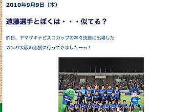 ガチャピン「遠藤選手とぼくは・・・似てる?」