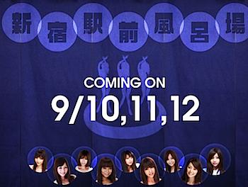 「新宿駅前風呂場」出演するグラビアアイドルを予習しておく
