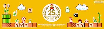スーパーマリオ25周年