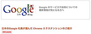 日本のGoogle社員が選んだChromeエクステンション