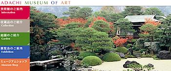 アメリカの日本庭園専門誌で島根県の「足立美術館」が8年連続1位に!