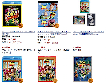 11月3日に発売される「トイ・ストーリー3」のラインナップがいろいろ過ぎる