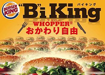 「バーガーキング」750円のミールセットでワッパー食べ放題に!