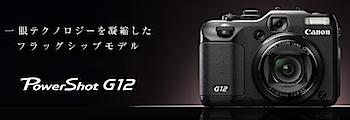 キヤノン「PowerShot G12」EOSシリーズと同操作性の電子ダイヤル搭載