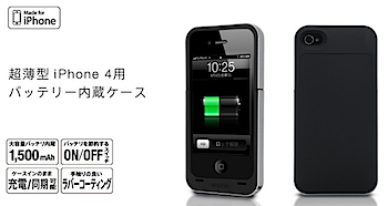 「Juice Pack Air for iPhone 4」iPhone 4用バッテリ内蔵ケース
