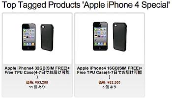 日本通信とeXpansysが提携、SIMフリーiPhone 4購入手軽に