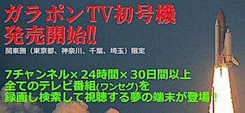 7チャンネル x 24時間 x 30日間以上のテレビ番組を録画 → 検索してネット経由でiPhone/iPad/PCから視聴できる「ガラポンTV」予約受付開始