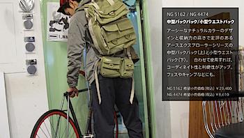 National Geographic「アースエクスプローラー」中型バックパックがちょっと気になった