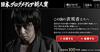 ライブドア「日本ブログメディア新人賞」を設立