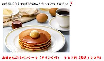 ロイヤルホスト「お好きなだけパンケーキ 2010秋」開催♪♪