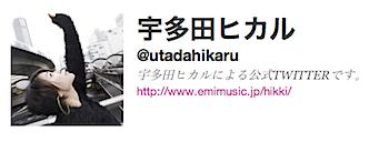 宇多田ヒカル、ツイッターを始める