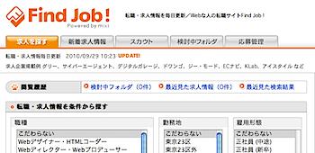 ミクシィ、ネット求人広告事業「Find Job!」を会社分割し「ミクシィ・リクルートメント」に