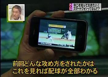 ソフトバンクホークスの優勝はiPhoneのおかげ!? 専用アプリがすごい!