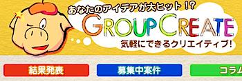 大量作成したバナーからクリック率を最適化し費用対効果を高める「GROUP CREATE」