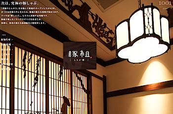 「ブタフルナイト」10月合同誕生会2010のお知らせ@豚組しゃぶ庵
