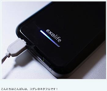 ネタフルモード:iPhone4に外付けバッテリー「exolife」を付けて駆動時間を2倍にする