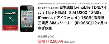 SIMフリー「iPhone 4」と「b-mobile SIM」12ヶ月使い放題がセットで112,500円