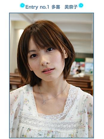 ミスソフィアコンテストの多喜美奈子さんが加藤あい似でかわいいって!?