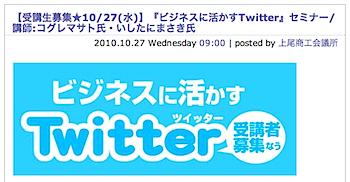 上尾商工会議所でツイッター初心者セミナー開催します(10月27日)