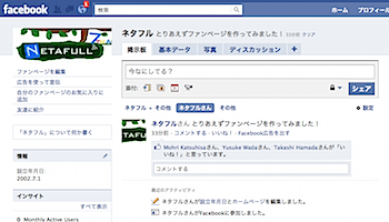 【Facebook】ファンページを作る方法