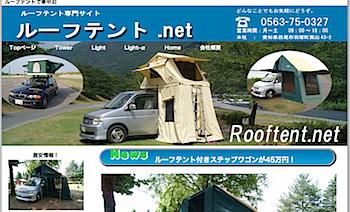 クルマの屋根に取り付けるテントの専門店「ルーフテント.net」