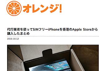 SIMフリー「iPhone 4」代行業者を使って香港から購入した人のまとめ