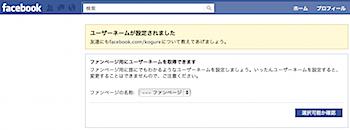 【Facebook】ファンページのURLを変更する方法