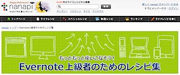 nanapi「Evernote上級者のためのレシピ集」
