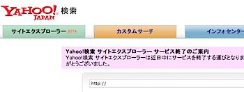「Yahoo!検索 サイトエクスプローラー」サービス終了へ
