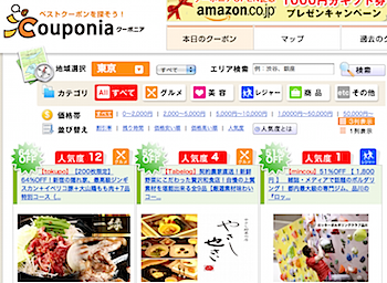 クーポンを人気順に比較することができる「クーポニア」