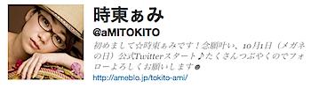 時東ぁみ、ツイッターを始める