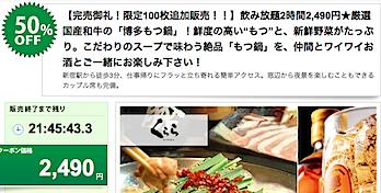 【ネタフルクーポンズ】2,490円で飲み放題&国産和牛の博多もつ鍋