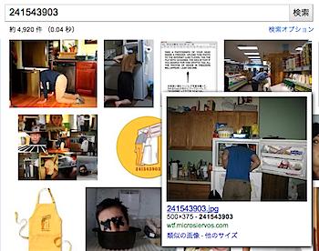 「241543903」で画像検索すると奇妙な画像が大量に出てくる