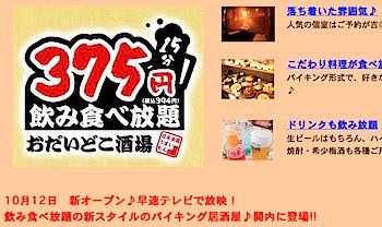 15分375円の食べ放題・飲み放題「バイキング居酒屋 おだいどこ酒場」