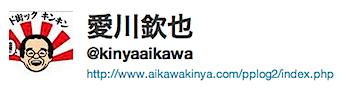 愛川欽也、ツイッターを始める