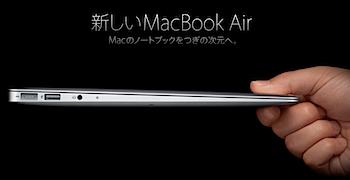 「MacBook Air」に謝罪、正直すまんかった