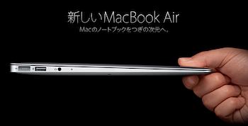 「MacBook Air」あなたを次の次元に引き上げてしまうかもしれない旧機種とベンチマークテストした記事