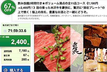 【ネタフルクーポンズ】7,180円→2,400円で飲み放題2時間&米沢牛など11品コース