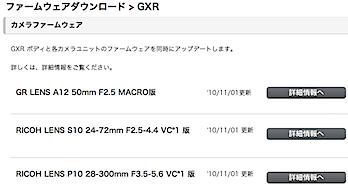 リコー「GXR」ファームウェアアップデートV1.29がリリース