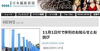 「日本繊維新聞」休刊 → 営業停止に