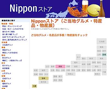 日本各地のご当地グルメや特産品を取り扱うAmazon「Nipponストア」