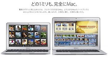 「MacBook Air」Flash非表示でバッテリの持ちが33%増