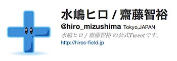 水嶋ヒロ(齋藤智裕)、ツイッターを始める