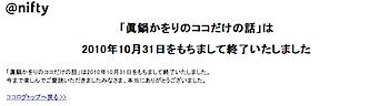 「眞鍋かをりのココだけの話」2010年10月31日で終了していた