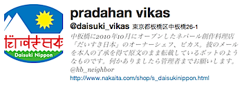 ネパール料理店「だいすき日本」オーナーの悲しげなツイートに応援したくなる!(追記あり)