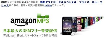 「Amazon MP3」DRMフリー音楽配信