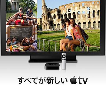 新しい「Apple TV」発売 → 日本でもiTunes Storeで映画の購入可能に